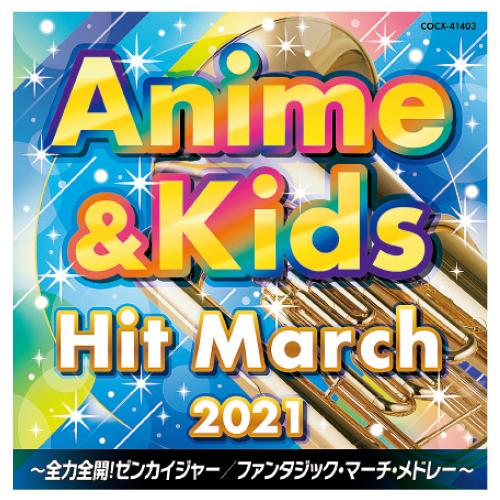 2021アニメ&キッズ・ヒット・マーチ~全力全開!ゼンカイジャー/ファンタジック・マーチ・メドレー~