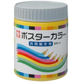 【サクラクレパス】ポスターカラー共同制作用