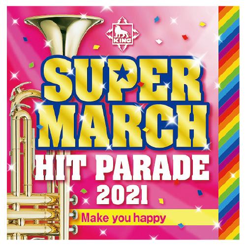 【キングレコード】 スーパー・マーチ・ヒット・パレード2021~Make you happy~