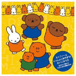 【キングレコード】ミッフィーといっしょにあそぼう!えいごのうた~生まれた時からそばにある英語BGM~