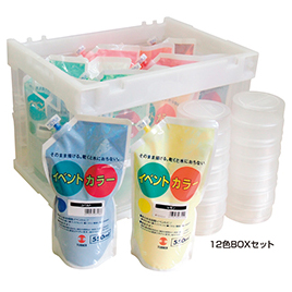 【ターナー】 イベントカラースパウトパック 12色BOXセット