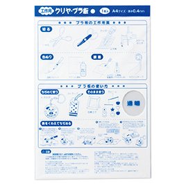 【銀鳥産業】 クリヤープラ板 A4(10枚)