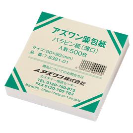 【アズワン】薬包紙 パラピン紙(薄口500枚)