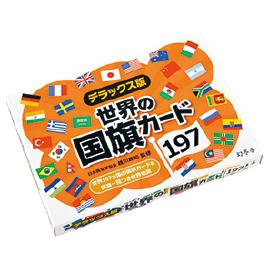 【幻冬舎】デラックス版 世界の国旗カード197