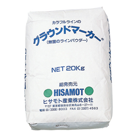 【ヒサモト産業】 グラウンドマーカー(白)20㎏
