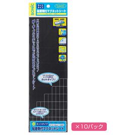 【ソニック】 粘着剤付マグネットシートカット150片(10パック)