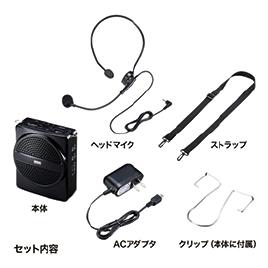 【サンワサプライ】 ハンズフリー拡声器スピーカー