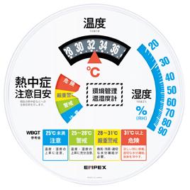 大型環境管理温湿度計『熱中症注意』