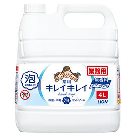 【ライオン】キレイキレイ 泡ハンドソープ 無香料